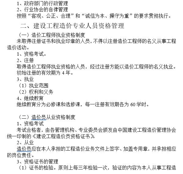 工程造价基础知识课程培训讲义_3