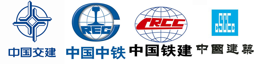 中国交建,中国中铁,中国铁建,中国建筑……从来都是工程人津津乐道的图片
