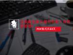 安装配电箱元器件价格(奇胜断路器pdf22页)