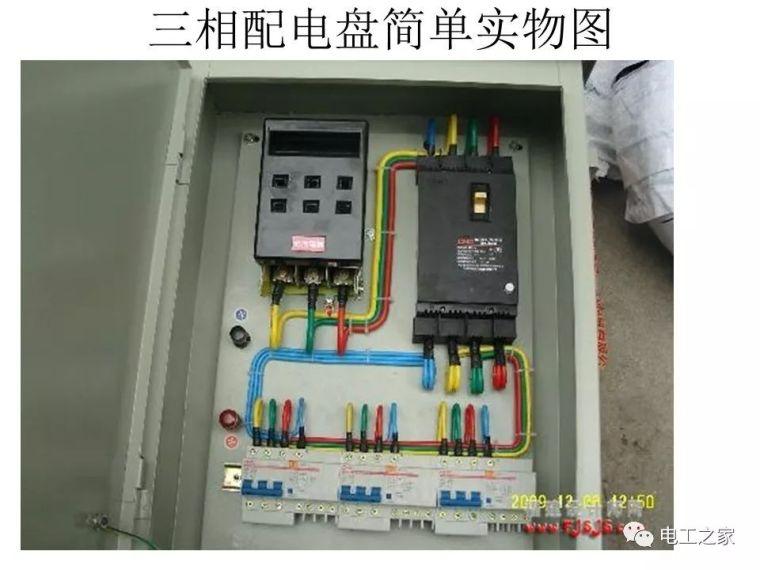 全彩图深度详解照明电路和家用线路_71
