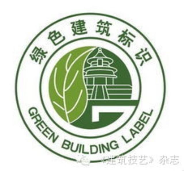 绿色建筑标准汇总及新版《绿色建筑评价标准》变化说明