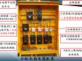 建筑工程施工现场临时用电基本知识讲义(60页)