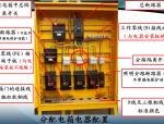 建设施工现场临时用电宣贯资料免费下载