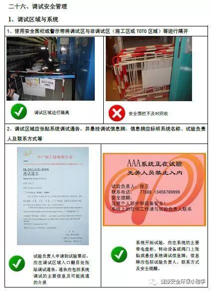 一整套工程现场安全标准图册:我给满分!_57