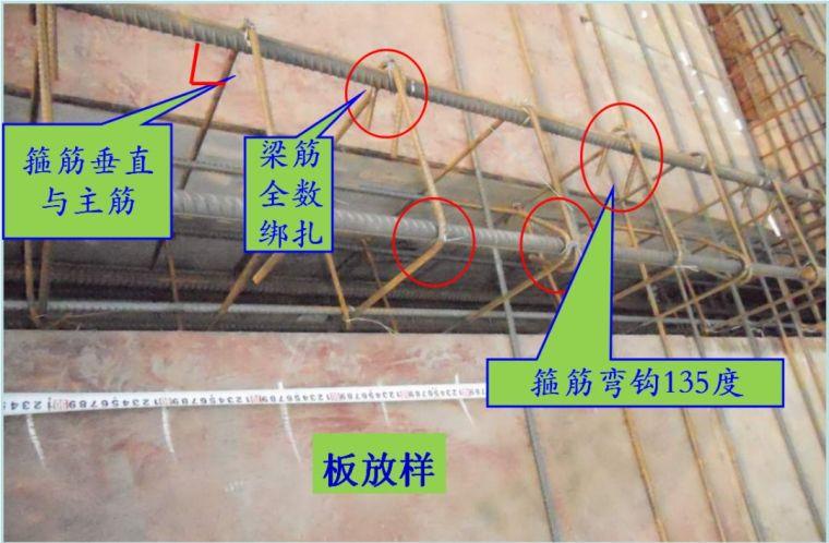 現場墻、板、梁鋼筋連接施工要點及常見問題_23