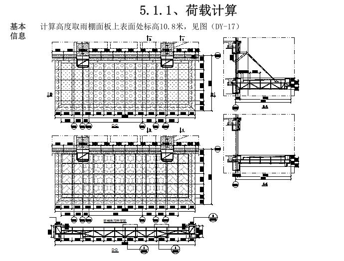 领地中心东塔楼外装幕墙工程雨棚结构计算书(2016)
