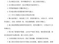 天然气中压管道工程施工组织设计方案(word,49页)
