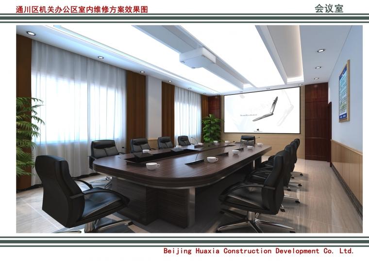 机关事务管理局办公室维修改造项目_4