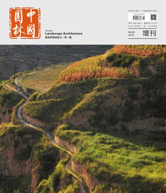 景观书籍|《中国园林2018》11本特刊