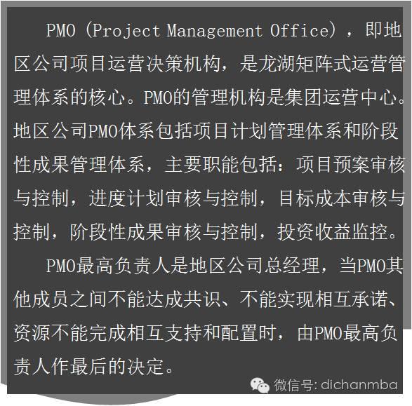 干货!中海•万科•绿城•龙湖四大房企成本管理模式大PK_5