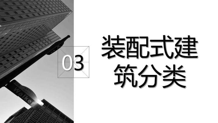 装配式建筑安全监管要点_7