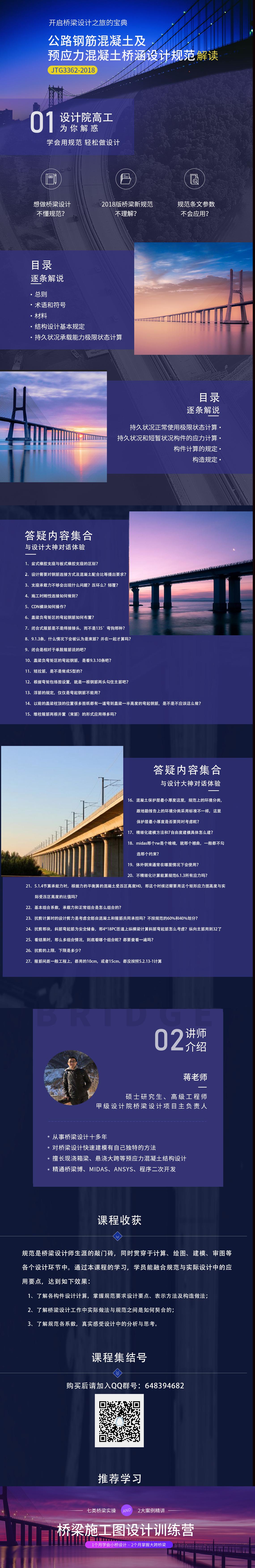 《JTG 3362-2018公路钢筋混凝土及预应力混凝土桥涵设计规范》于2018年11月实施。本规范是目前桥梁设计的重要依据,是桥梁设计师设计桥梁时的必备规范。《JTG 3362-2018公路钢筋混凝土及预应力混凝土桥涵设计规范》解读,对桥梁设计师非常有帮助