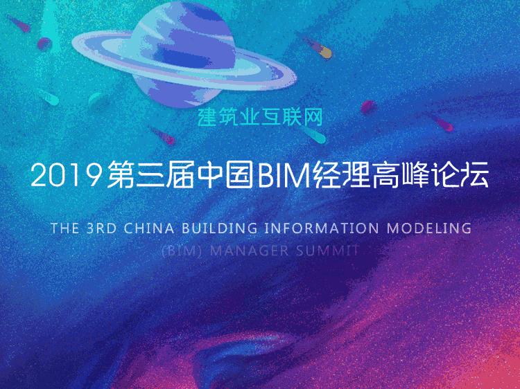 第三届中国BIM经理高峰论坛