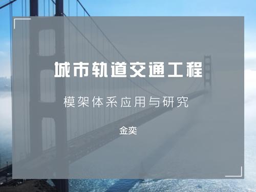 城市轨道交通工程模架体系应用与研究