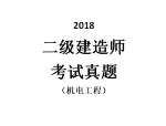 【二建】2018机电真题及答案(共16页)