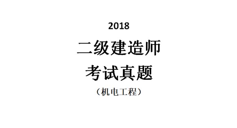 [二建]2018机电真题及答案(共16页)