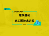 ArchiCAD建模基础及施工图技术讲解