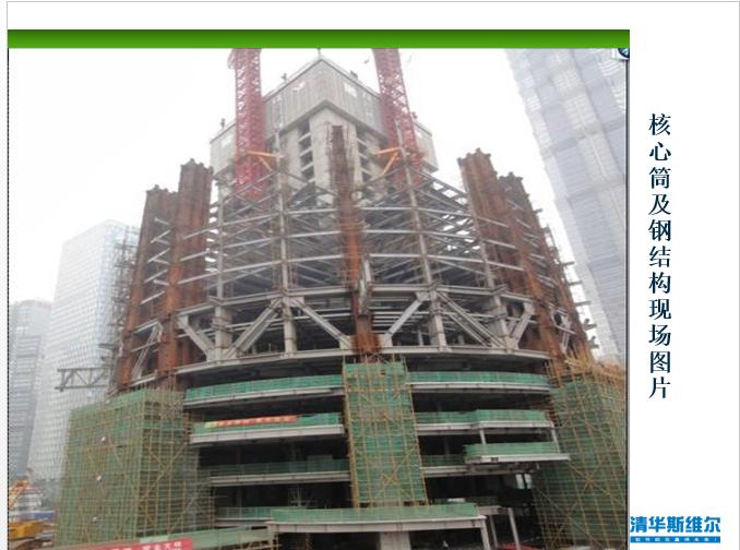 "BIM软件在""上海中心""项目的应用_10"