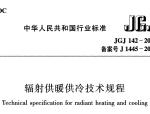 辐射供暖供冷技术规程JGJ 142-2012