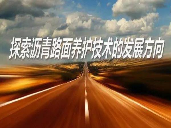 探索沥青路面养护技术的发展方向