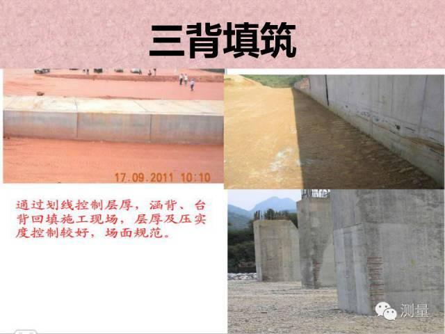 高速公路路基施工标准化_29