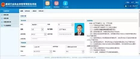 最新!建造师注册手册(个人版、企业版)_12