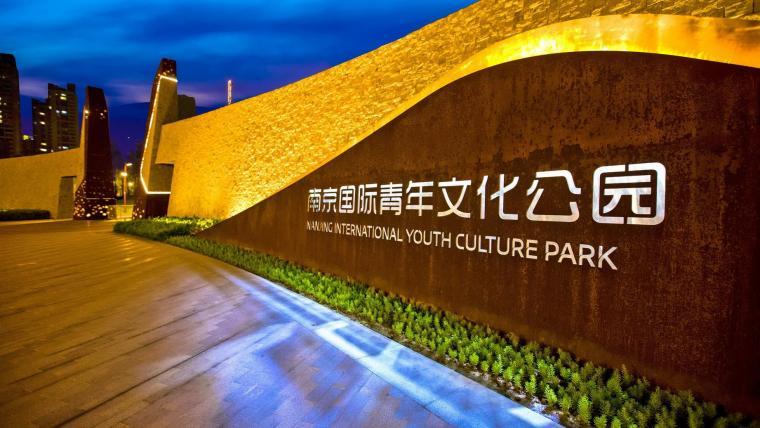 南京国际青年文化公园-10