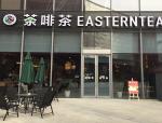 荼啡茶苏州金逸国际影城店