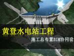 [云南]水电站施工总布置BIM协同设计