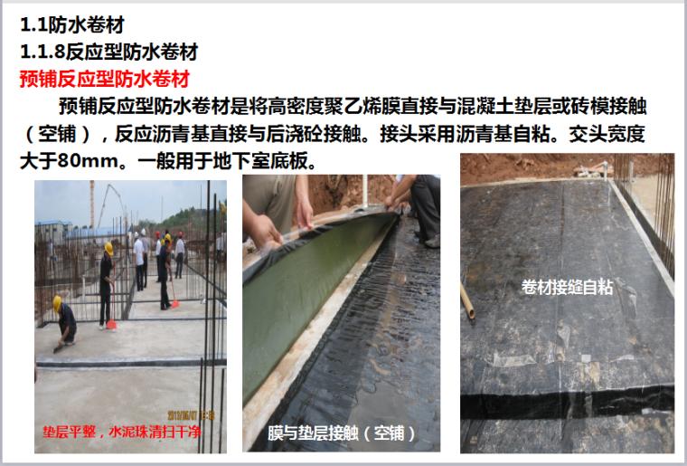 防水工程施工工艺培训-预铺反应型防水卷材