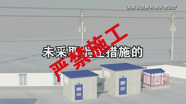 湖南省建筑施工安全生产标准化系列视频—施工用电_18