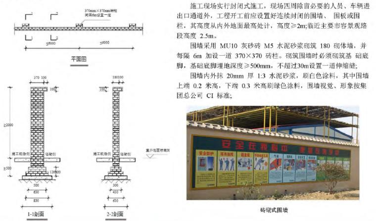 建筑工程安全防护与文明施工标准化手册(近100页,图文并茂)