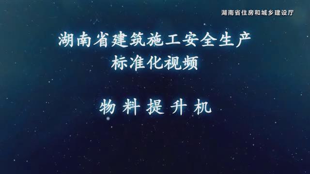 湖南省建筑施工安全生产标准化系列视频—物料提升机
