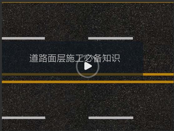 水泥混凝土路面施工技术