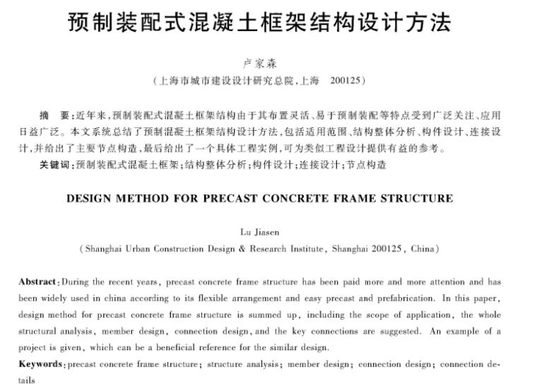 预制装配式混凝土框架结构设计方法-卢家森