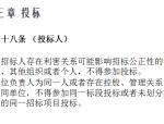 【上海】住宅修缮工程招投标管理(共38页)