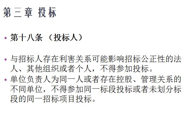 [上海]住宅修缮工程招投标管理(共38页)