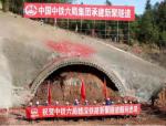 赣深高铁新聚隧道正式开工