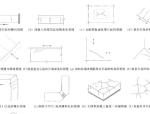 混凝土常见裂缝种类及分析示意图(共46页)