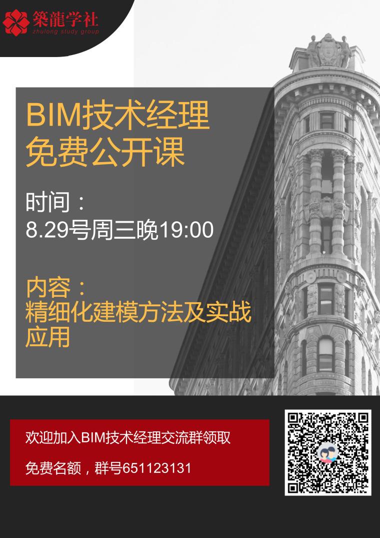 [免费公开课]——BIM精细化建模及实战应用