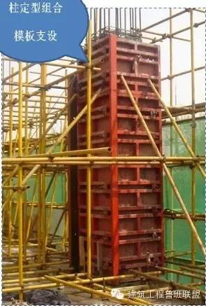 如此齐全的标准化土建施工(模板、钢筋、混凝土、砌筑)现场看看_6