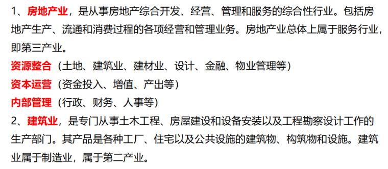 房地产开发全流程培训讲义(共86页)_2