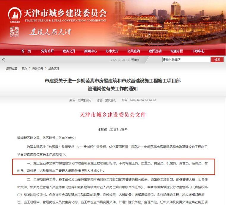 """施工管理""""八大员""""不再列入投标文件,天津已开始施行!"""