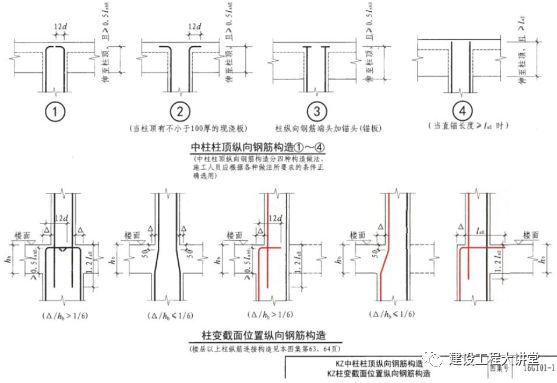 现场墙、板、梁钢筋连接施工要点及常见问题_9