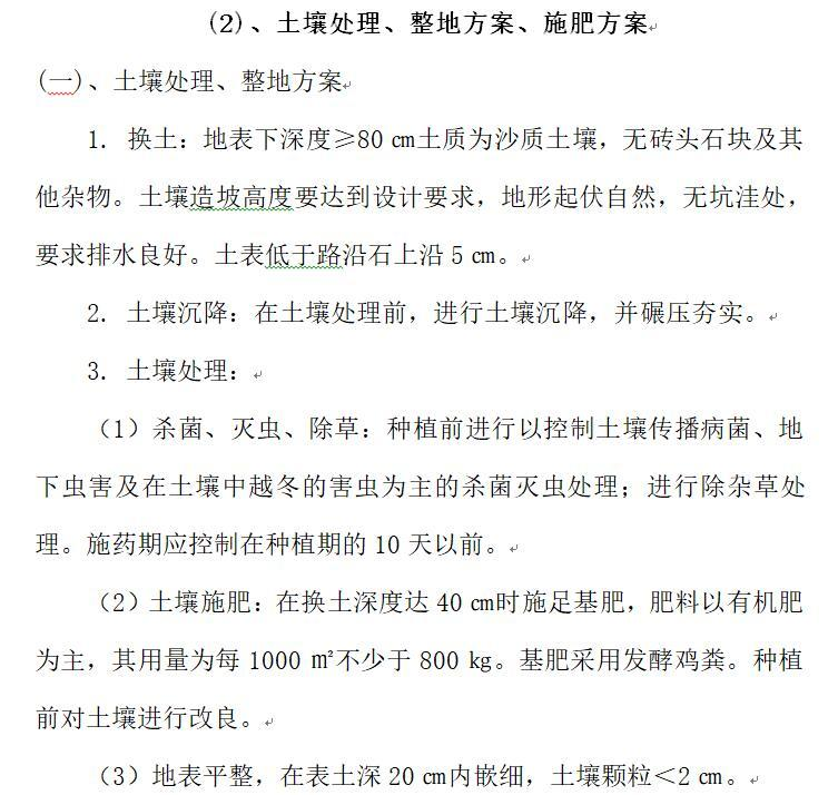第六届花博会室外展场一区项目景观工程施工组织设计方案(96页)-页面六