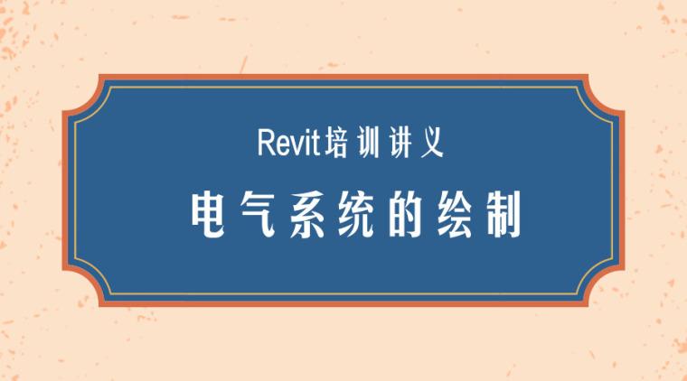 Revit培训讲义-电气系统的绘制