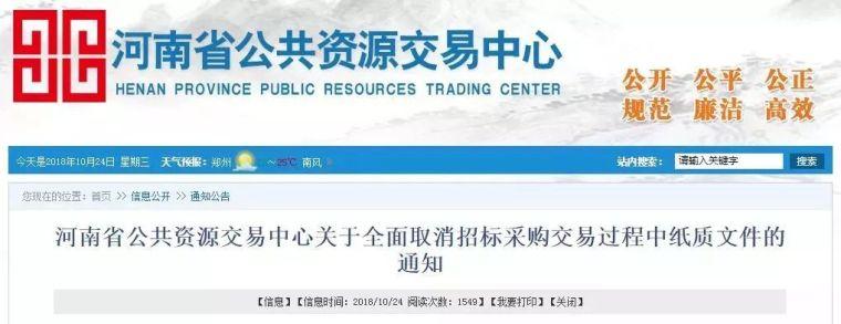 招投标全面取消纸质文件,11月1日起执行!