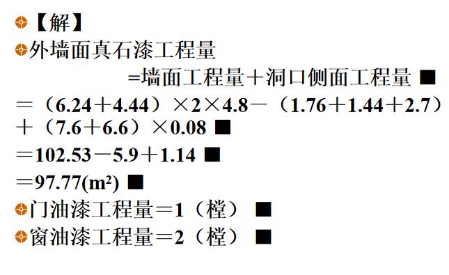 装饰装修工程工程量清单编制讲义129页全_7