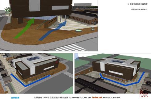 [三旧改造]太原良仓1954建筑规划方案_8