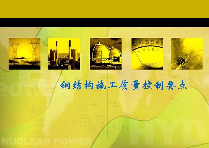 钢结构施工质量控制要点(78页)
